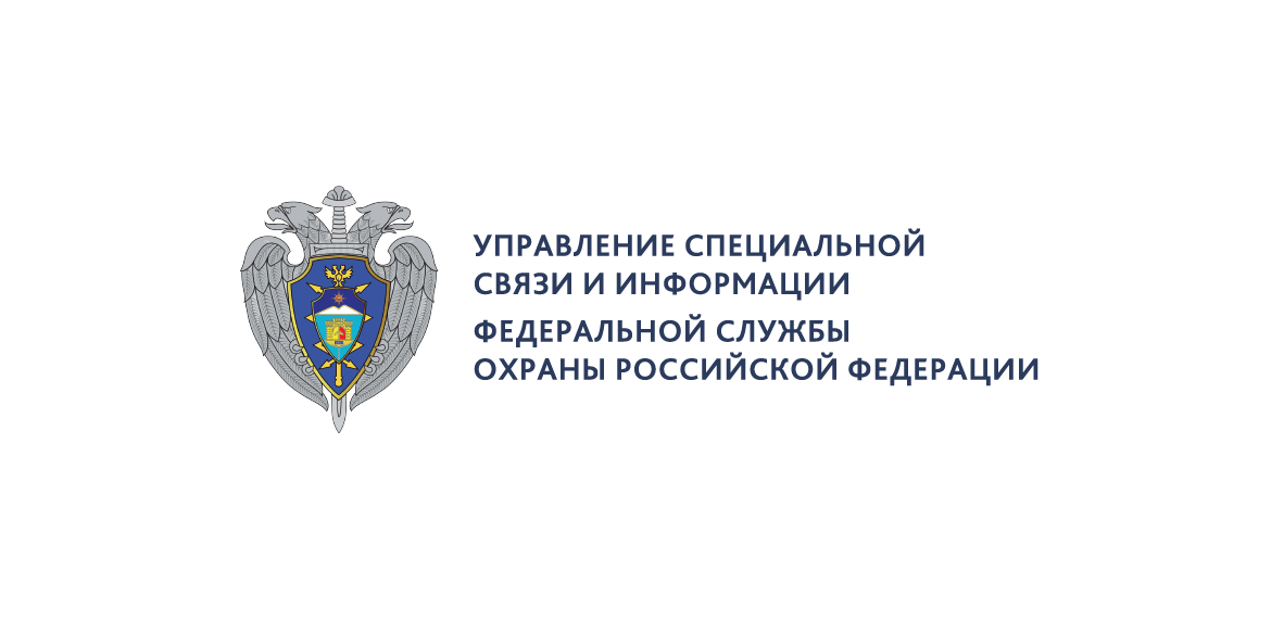 Управление специальной связи и информации Федеральной Службы Охраны