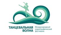 Всероссийский конкурс-фестиваль Танцевальная волна