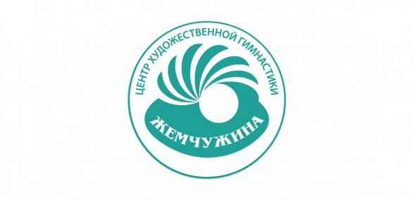 """Центр художественной гимнастики """"Жемчужина"""""""