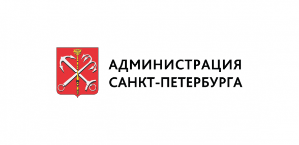 Администрация Санкт-Петербурга